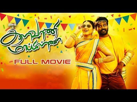 Kalavani Mappillai Tamil Full HD Movie  | Dinesh, Adhiti Menon | Gandhi Manivasakam