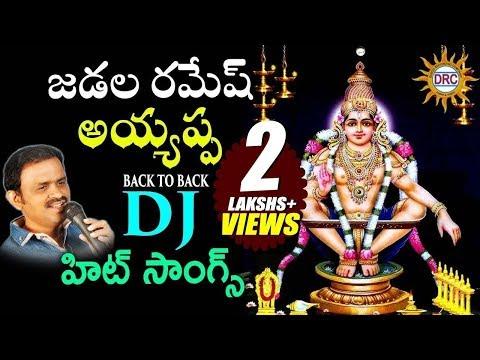 Jadala Ramesh Ayyappa Swamy Back To Back Dj Hit Songs | Disco Recording Company