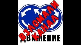 Канал Движение похищен мошенниками! #взлом канала #угнали канал #украли канал