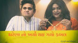 Jigli & Khajur - kharcha thai gaya double - comedy video