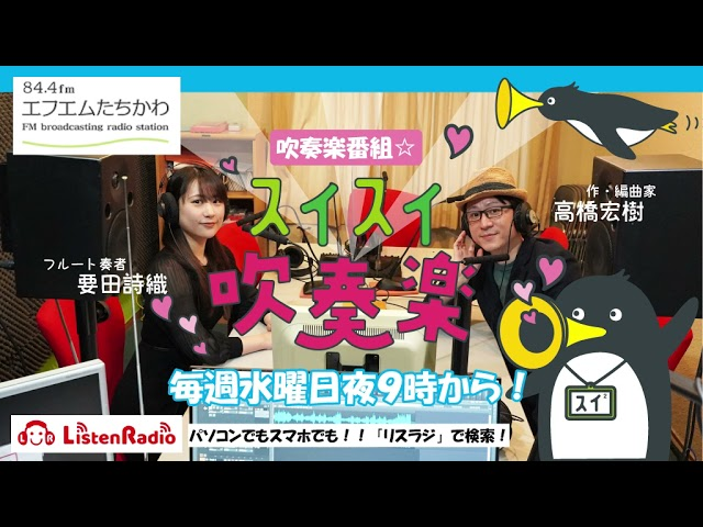 第6回目・立川女子高等学校吹奏楽部(東京都)
