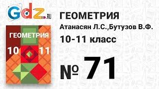 № 71 - Геометрия 10-11 класс Атанасян