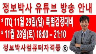 ITQ 11월 29일(일) 특별검정 시험 대비 엑셀 한…