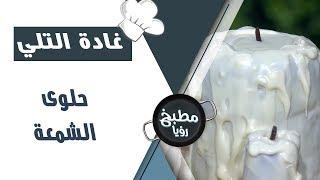 حلوى الشمعة - غادة التلي