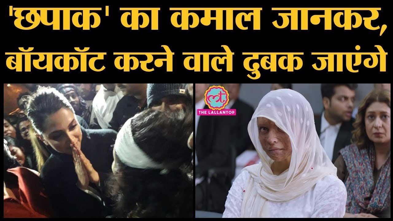 Deepika Padukone की Chhapaak को JNU जाने के बाद flop करानी ...
