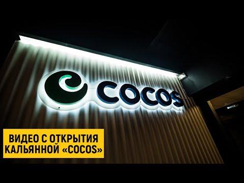 """Открытие кальянной """"Сocos"""" после ремонта"""