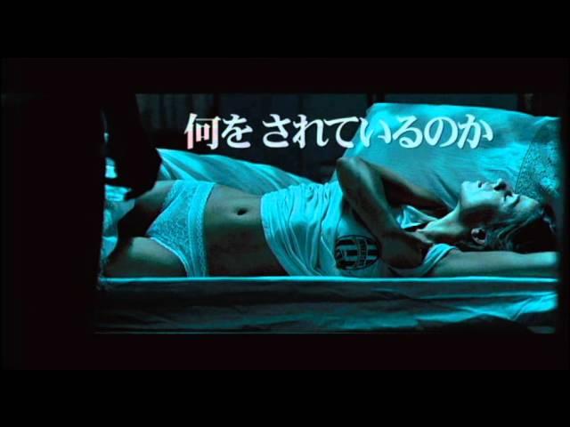 映画『スリーピング タイト 白肌の美女の異常な夜』予告編