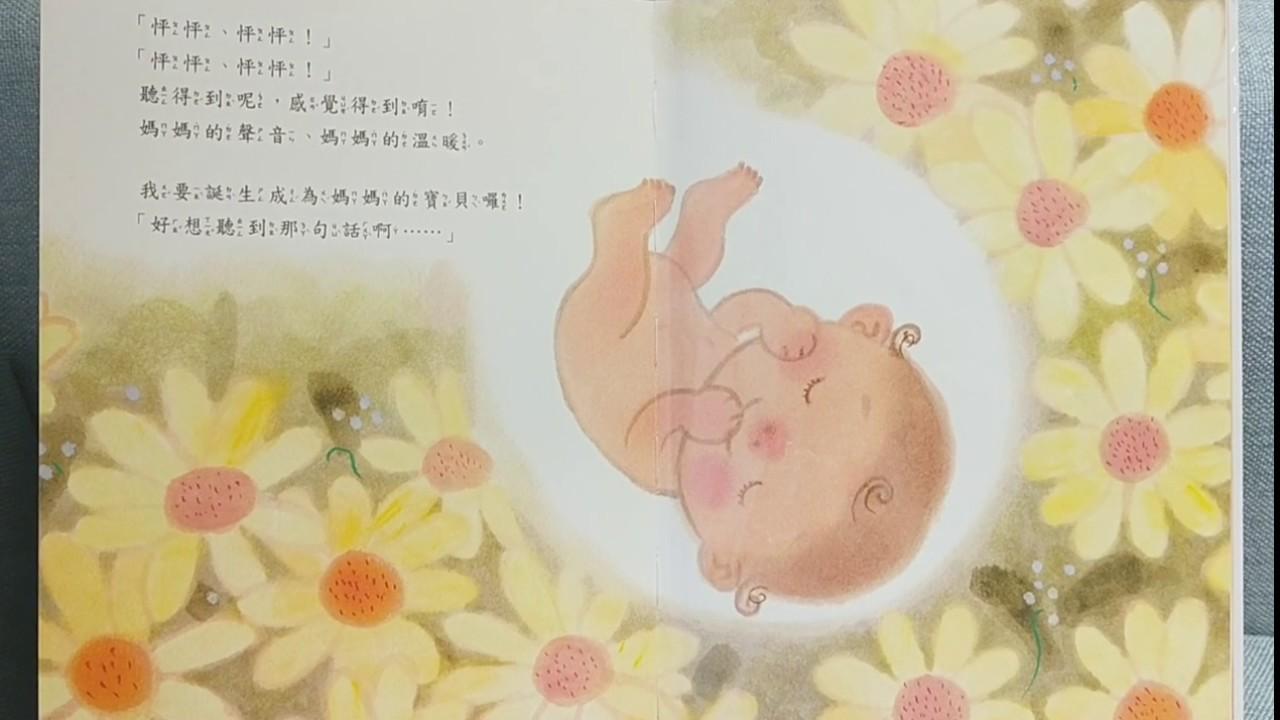 《謝謝你來當我的寶貝》寶貝說故事讀繪本︱媽媽每讀必哭的親子互動書 - YouTube