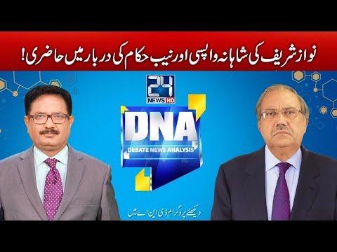 DNA - 2 November 2017 - 24 News HD