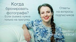 Когда бронировать фотографа на свадьбу Wedding blog Ирины Корневой Подготовка к свадьбе