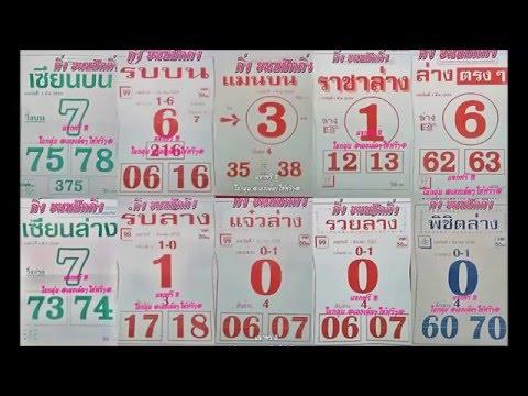 เลขเด็ด 1/3/59 รวมหวยซอง หวย งวดวันที่ 1 มีนาคม 2559