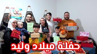 صدمة وليد بهدايا يوم ميلاده !! 🎁 | شو القصة؟!
