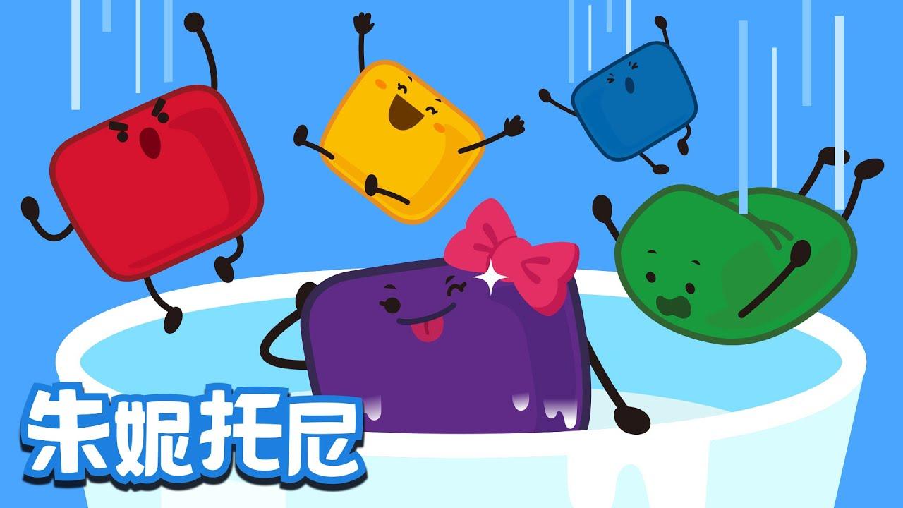 小小棉花糖 | 棉花糖系列儿歌 | Kids Song in Chinese | 儿歌童谣 | 卡通动画 | 朱妮托尼童话音乐剧