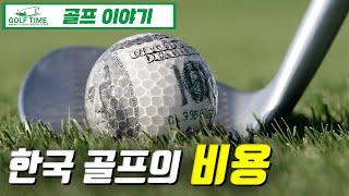 [골프] 귀족스포츠 골프? 시작과 비용 #53.