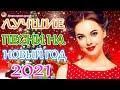 Зажигательные песни Аж до мурашек Остановись постой Сергей Орлов🍀Новая музыка Декабрь 2021