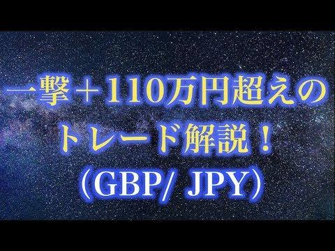 gbp jpy