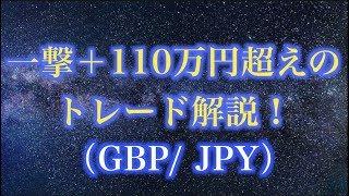 【FX】 一撃+110万円超えの「GBP/JPY」のトレード解説