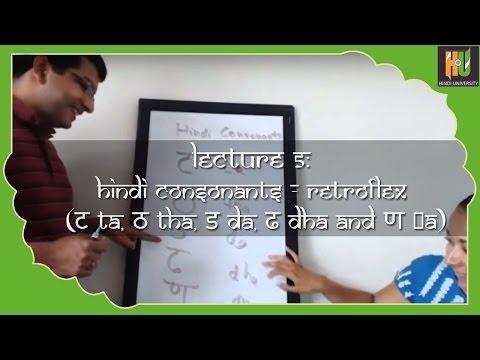 Lecture 5: Hindi Consonants - Retroflex (ट ta, ठ tha, ड da, ढ dha and ण ṇa)