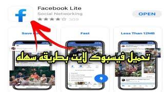 تحميل فيسبوك لايت للايفون screenshot 2