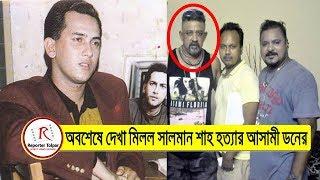 অবশেষে দেখা মিলল সালমান শাহ হত্যার আসামী ডনের | Salman Shah | Actor Don | Bangla News Today