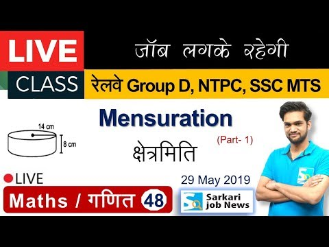 Railway Group D | Maths Class - 48 | Mensuration Part - 1 | Sarkari Job News