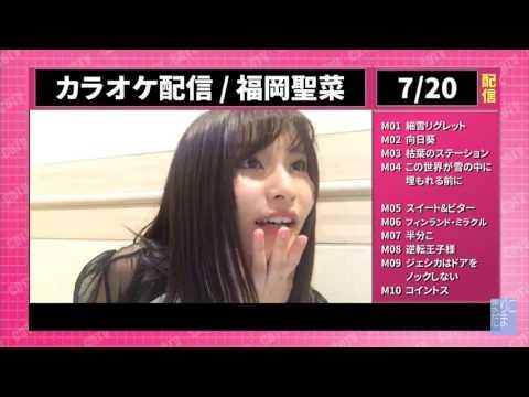 AKB48 福岡聖菜(15期) 2017年7月20日 SHOWROOM カラオケ配信 セットリスト付き #福岡聖菜 #せいROOM #カラオケ配信.