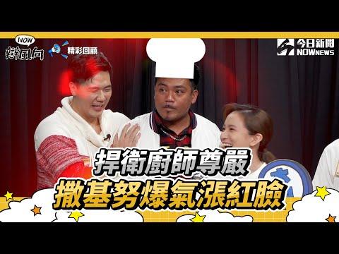 【NOW辯風向】精華/捍衛廚師尊嚴 撒基努爆氣漲紅臉
