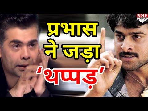 Bahubali 2 की Success party में नहीं जाएंगे Prabhas,  Karan Johar को किया मना