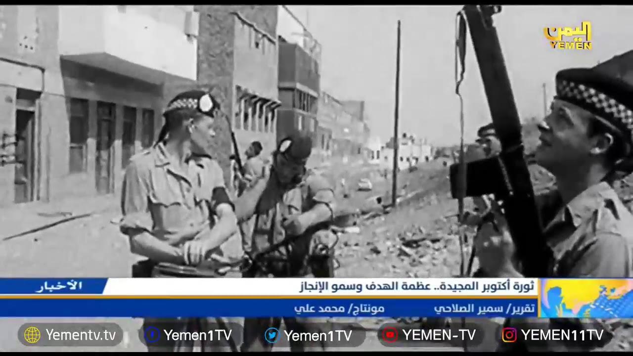 Photo of ثورة أكتوبر المجيدة ..عظمة الهدف وسمو الإنجاز  تقرير / سمير الصلاحي