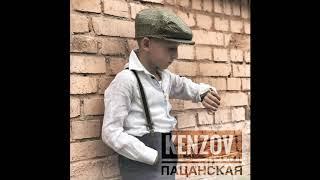 Олег Кензов Пацанская