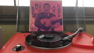 1962年12月20日東芝レコードより発売 青島幸男作詞 萩原哲晶作曲 軍歌調...