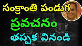 Makara Sankranthi 2019 Sri Chaganti Koteswara Rao Pravachanam latest