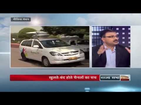 Media Manthan - Problems of Medium, Small and Regional TV channels