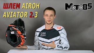 Airoh Aviator 2.3. Самый легкий кроссовый шлем.