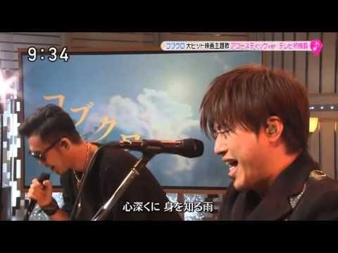 コブクロ「未来」【高画質】日本語歌詞付き 映画orange主題歌 アコースティックverテレビ初披露