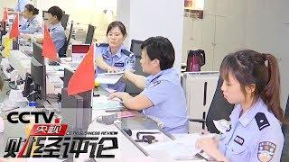 """《央视财经评论》 20191226 打通人才自由流动的""""中梗阻""""  CCTV财经"""