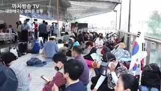 이 시각 광화문 텐트 상황   경찰 힘겨루기   조원진 당대표 현장 지휘    2019.5.24