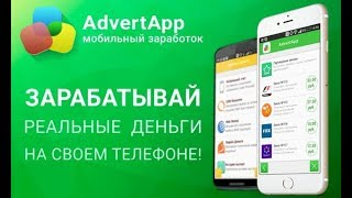 Earning on the phone from 100 rubles and above with the AdvertApp application.