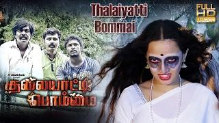 Thalaiyatti Bommai Tamil Full Movie | HD 1080 | Horror Thriller Movie | New Release Movie | 2017
