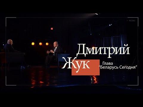 «Марков. Ничего личного». Дмитрий Жук