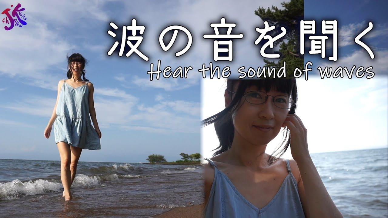 波の音を聞く