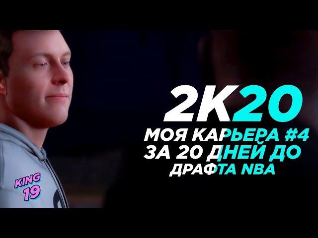 NBA 2K20 | Моя Карьера #4 [За 20 дней до драфта НБА]