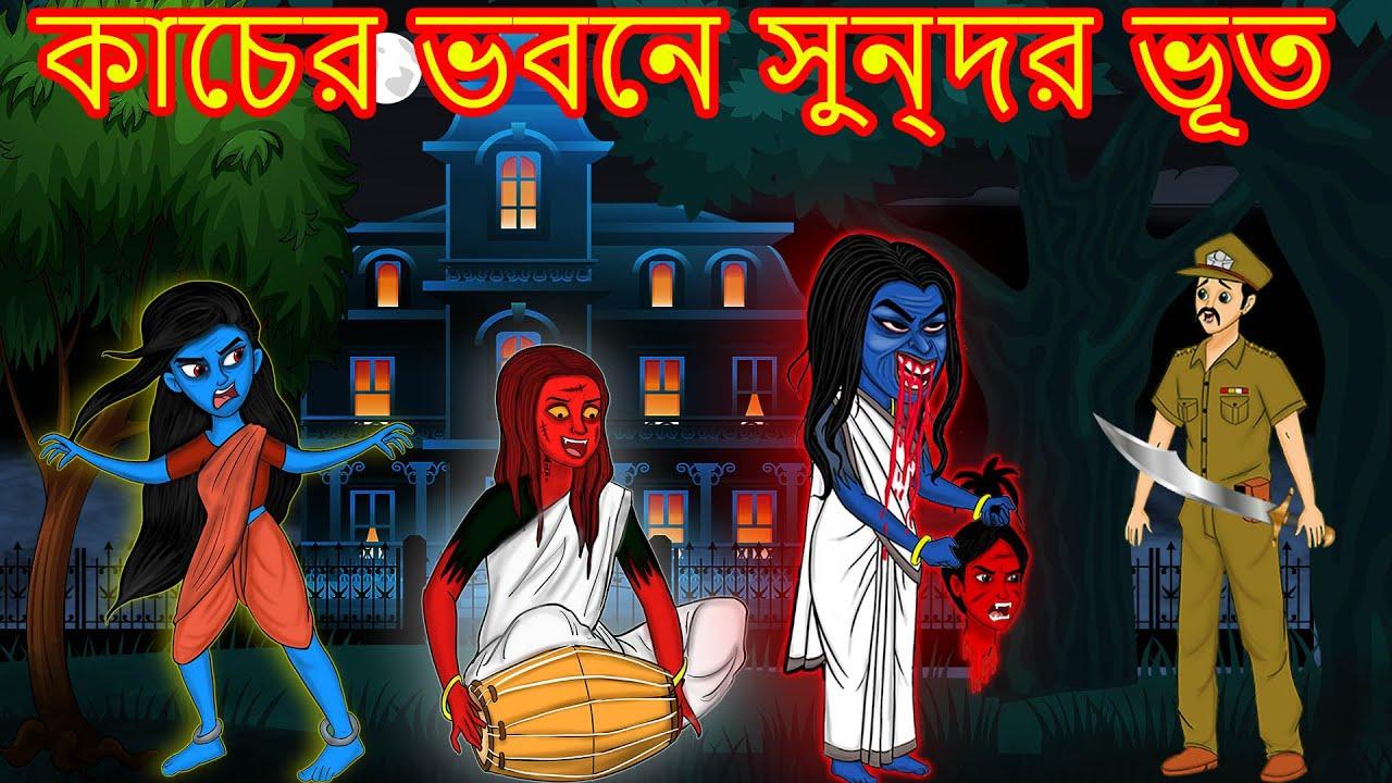 কাচের ভবনে সুন্দর ভূত  | Bhuter Golpo-Rupkothar Golpo-Bengali Fairy Tales-Horror Stories