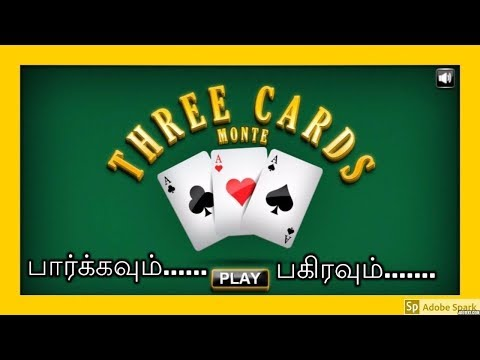 ONLINE MAGIC TRICKS TAMIL I ONLINE TAMIL MAGIC #51 I 3 Card Monte