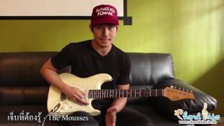 จ๊ะ The Mousses เจ็บที่ต้องรู้ Guitar Demonstration