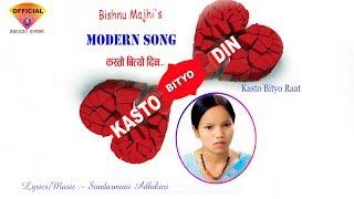 Bishnu Majhi New  modern Song 2018/2075   Kasto Bityo Din   New Nepali song 2075   Official
