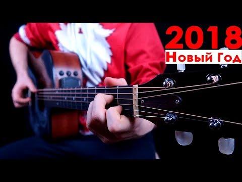 10 Новогодних/Рождественских песен на гитаре | фингерстайл + табы