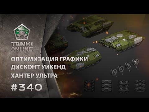ТАНКИ ОНЛАЙН Видеоблог №340