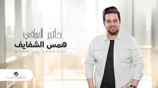 Hatem Al Iraqi ... Hams Al shefayf - Video Lyrics | حاتم العراقي ...موال همس الشفايف - بالكلمات