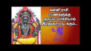 கன்னி ராசி பெண்களுக்கு குருப்பெயர்ச்சியால்  இதெல்லாம் நடக்கும்.. / Kanni Rasi / Virgo Sign